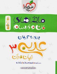 ماجرای منو درسام عربی دوازدهم خیلی سبز