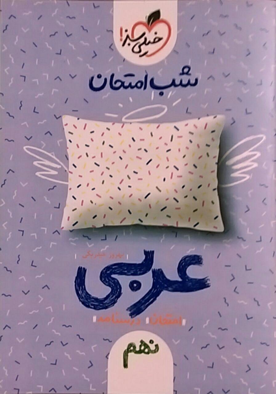 خیلی سبز،شب امتحان عربی نهم