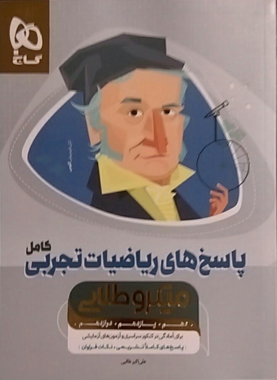 گاج،میکرو طلایی ریاضیات کامل تجربی(12-11-10)جلد دوم
