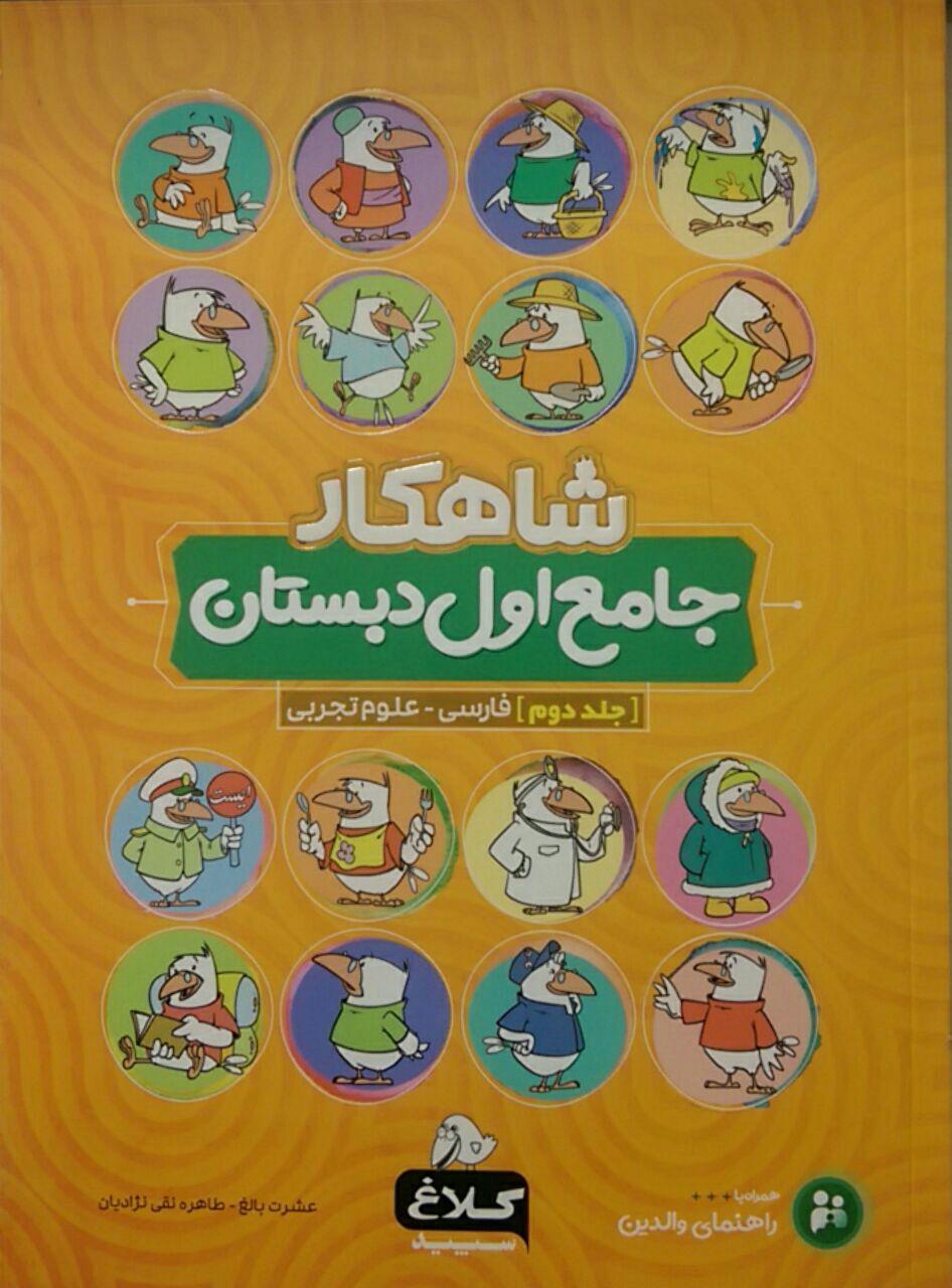 کلاغ سپيد، شاهکار جامع اول جلد دوم شامل فارسی و علوم اول دبستان