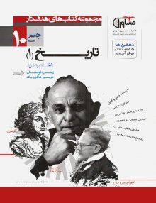 تست تاریخ ایران و جهان دهم مشاوران